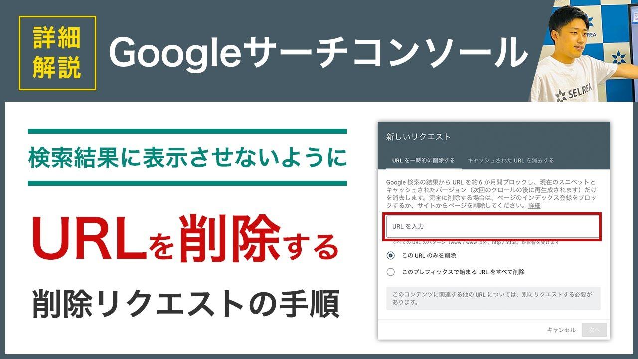 【URL削除】検索に表示させたくないページをGoogleサーチコンソールを使って削除リクエストする方法