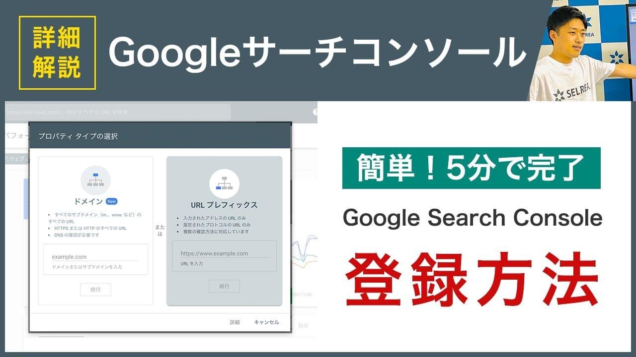 5分で完了!Googleサーチコンソールの登録方法(実際の画面を見ながら解説)
