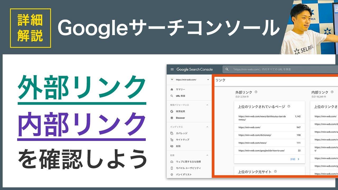 Googleサーチコンソールのリンク機能を活用して外部リンクと内部リンクを確認する方法
