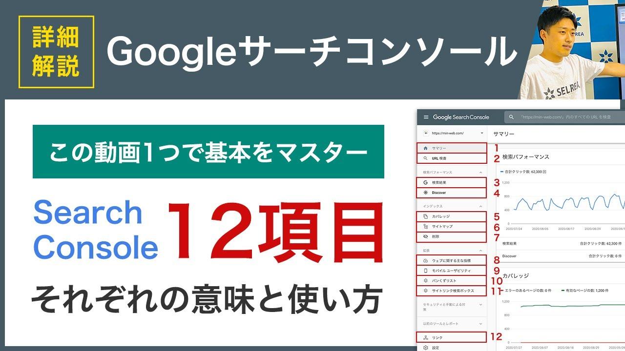 Googleサーチコンソールの12項目それぞれの意味と見方・使い方【この動画1つで基本をマスター】