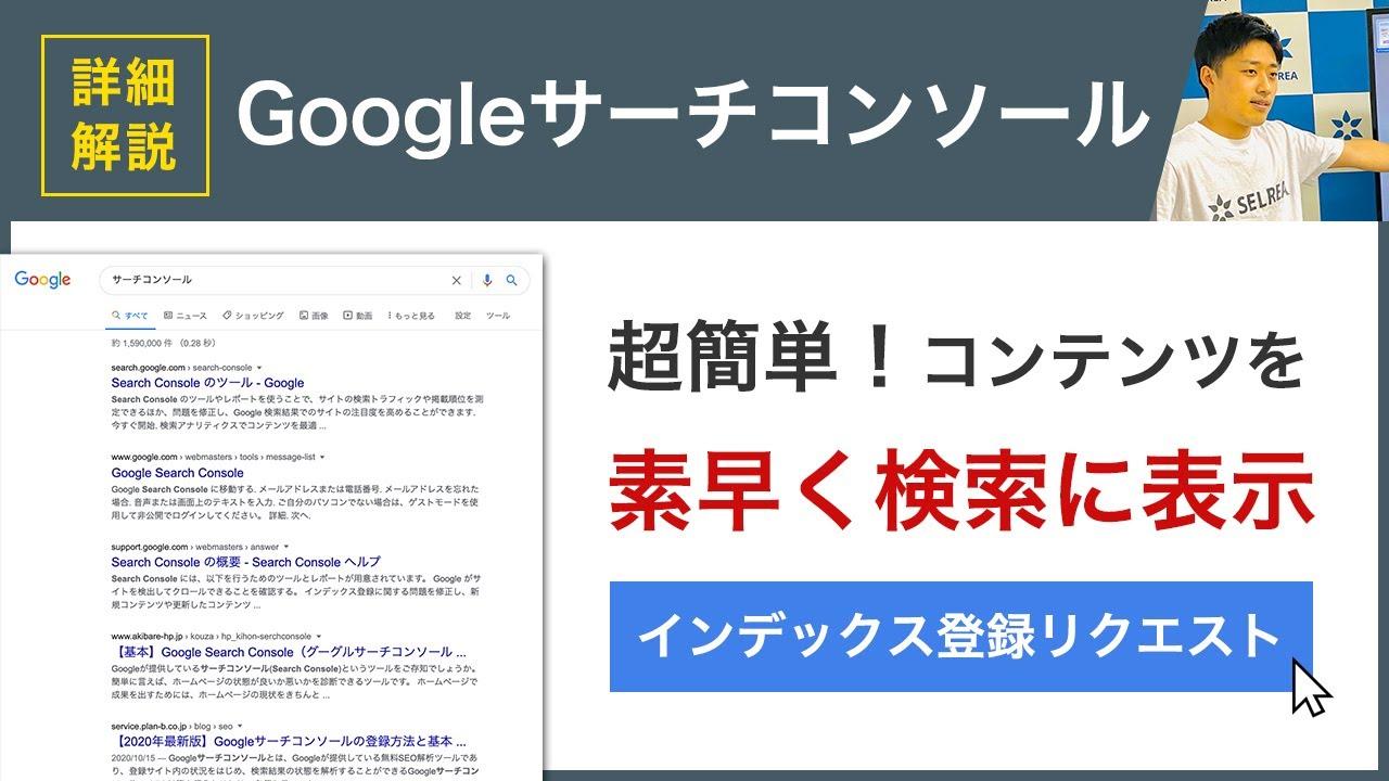 作成したコンテンツを素早く検索結果に表示させる!検索エンジンの仕組みとインデックスリクエストの方法を解説