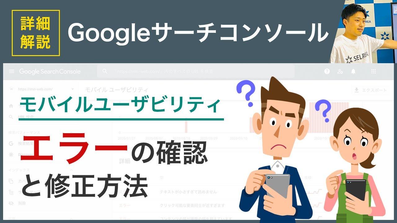 Googleサーチコンソールのモバイルユーザビリティ エラーの意味と修正方法を解説