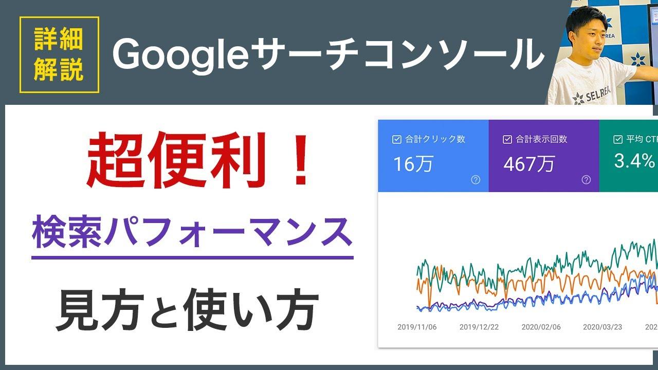 超便利!Googleサーチコンソールの「検索パフォーマンス」を活用してクリック数や掲載順位を確認する方法