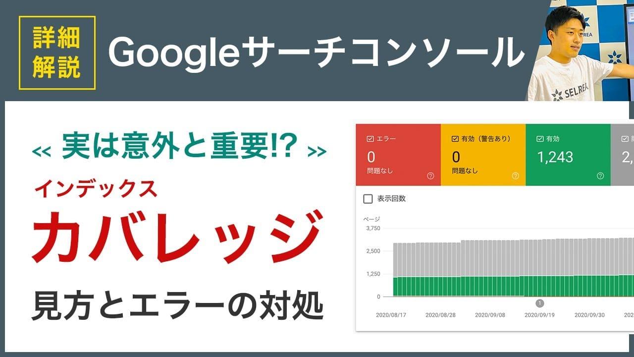 Googleサーチコンソール「インデックスカバレッジ」機能について解説(それぞれの意味と解決方法)