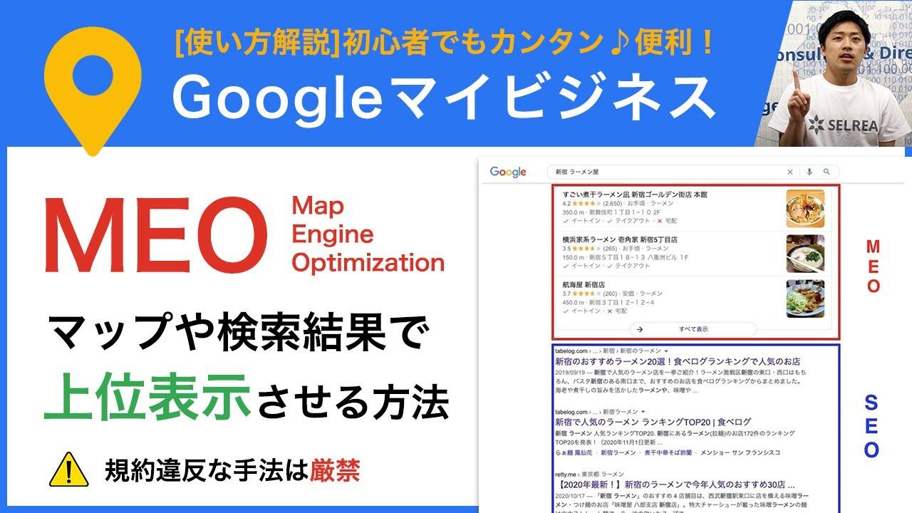 【MEO】Googleマイビジネスを使ってマップで上位表示する方法とメリット・デメリット(規約違反は厳禁!)
