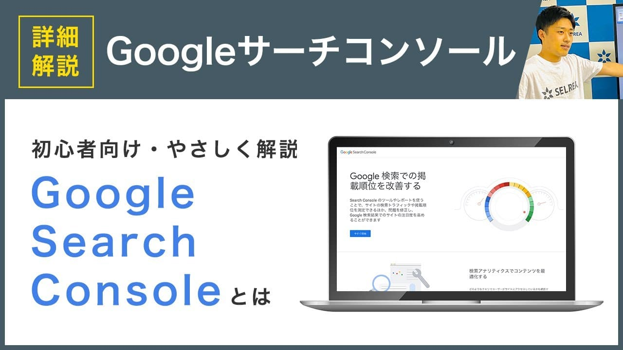 【初心者向け】Googleサーチコンソールとは?覚えておきたい4つのポイントとアナリティクスとの違い