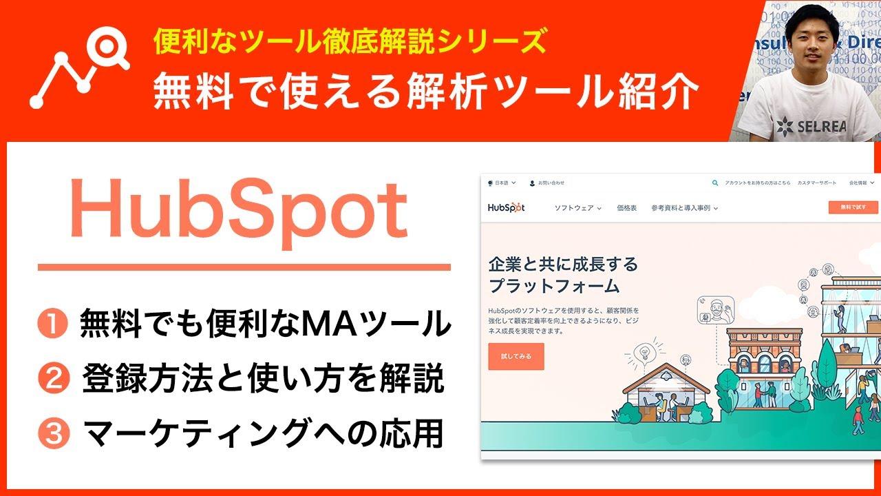 インバウンドマーケティングに効果的なMAツールHubSpot(ハブスポット)の活用術