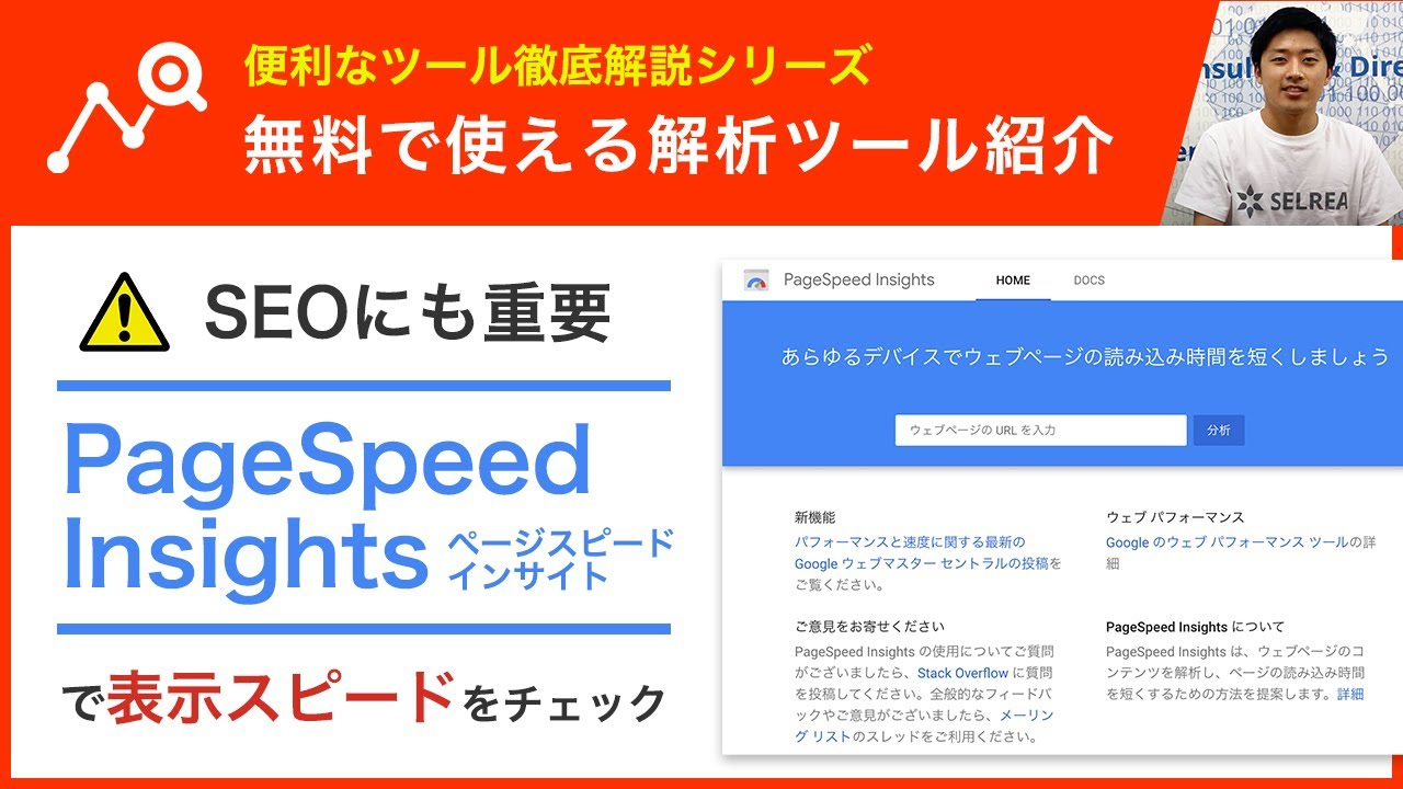 「PageSpeed Insights」でWebページの表示スピードと問題点について調査しよう