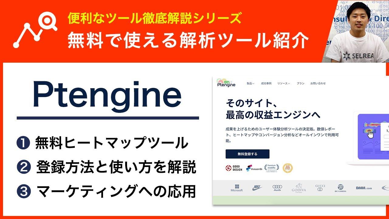 ヒートマップ機能でアクセス解析ができる「Ptengine」を徹底解説