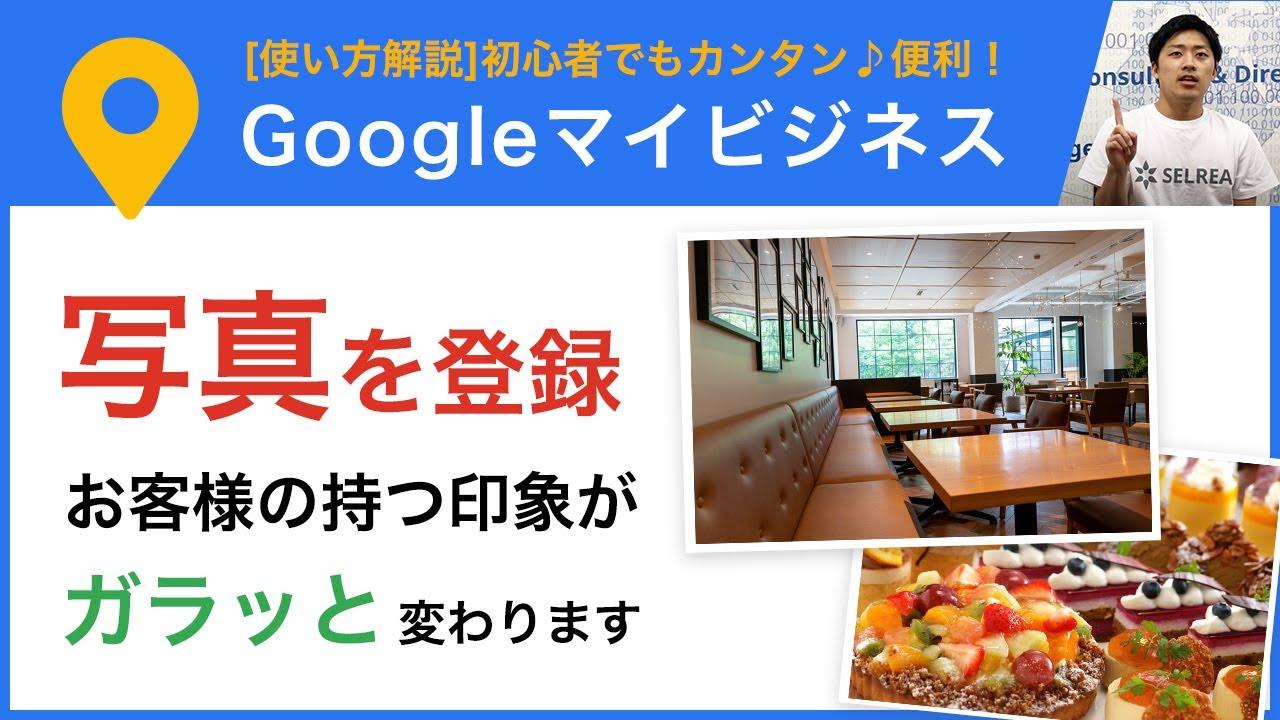 Googleマイビジネスに写真を登録して集客に役立てる方法