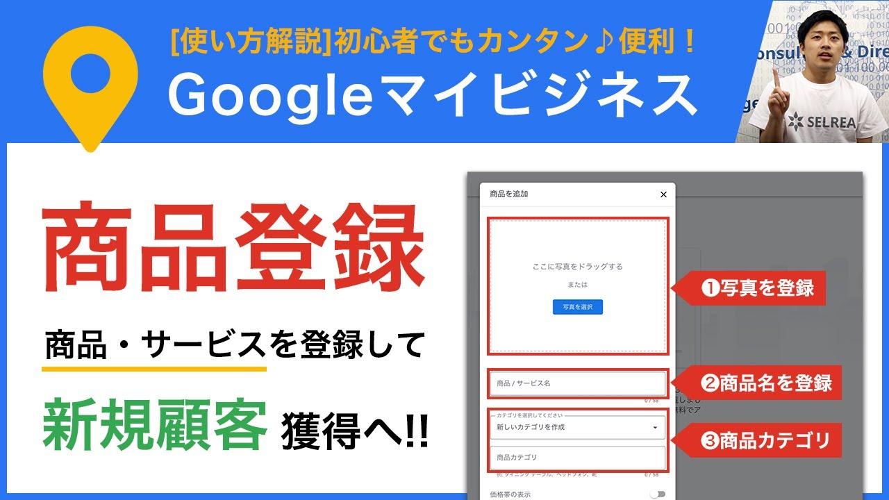 Googleマイビジネスに「商品」を登録する方法&集客に役立てるポイント