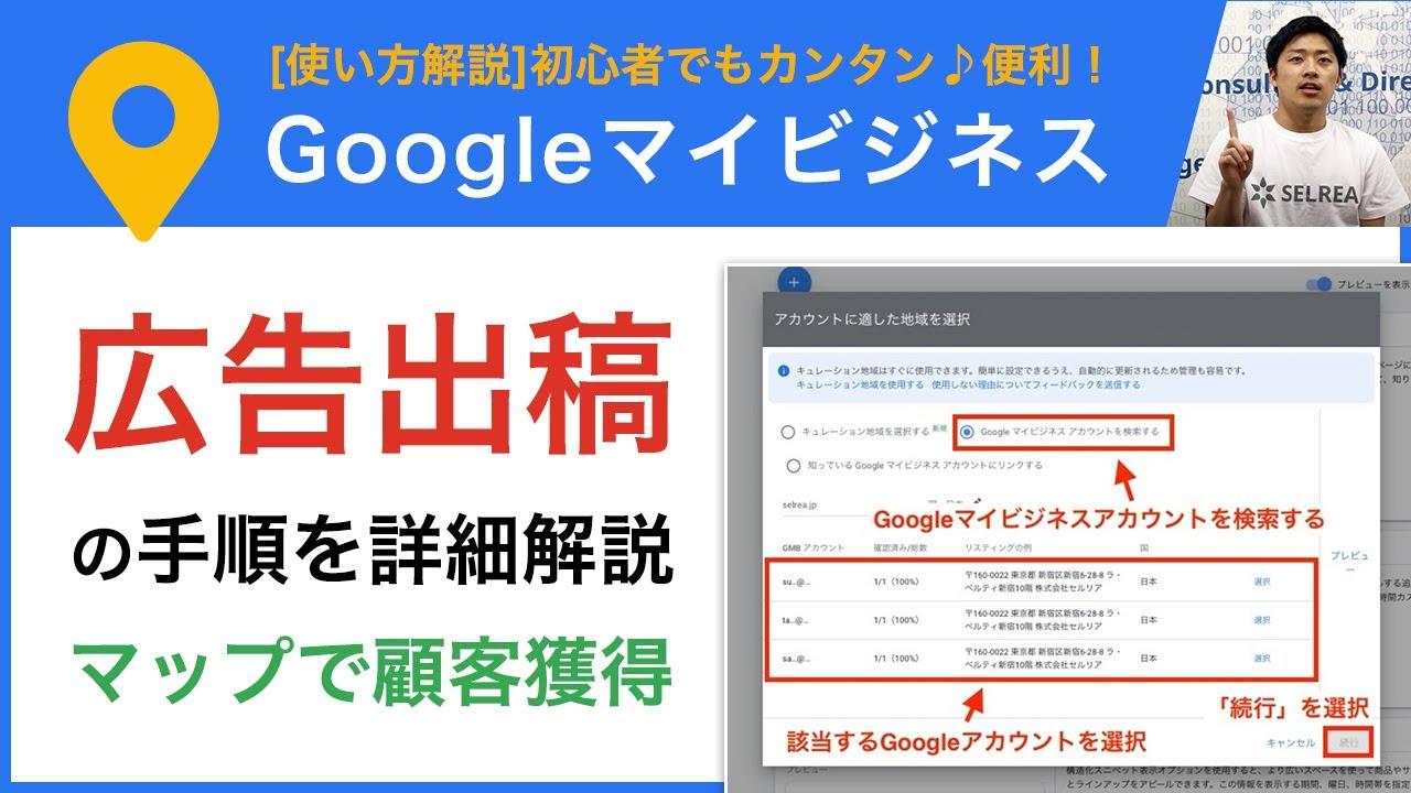 広告でさらに集客を加速!Googleマイビジネス広告出稿の手順と効果的な運用のポイント