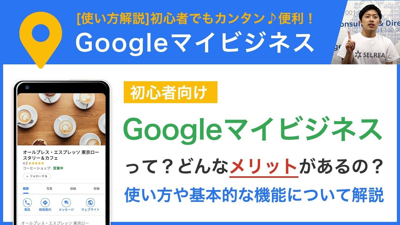 Googleマイビジネスとは何か?サービスの概要やメリット・注意点を解説