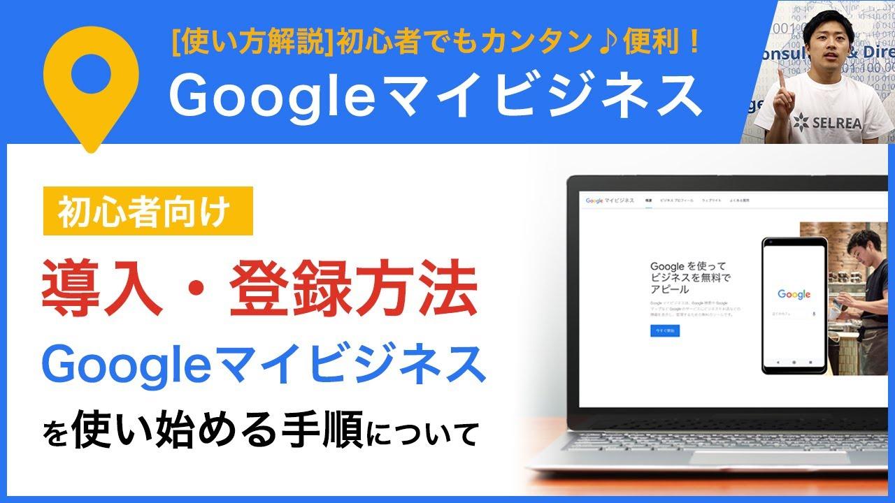 Googleマイビジネスを使いはじめる手順・店舗を登録する方法(画面を見ながら解説)