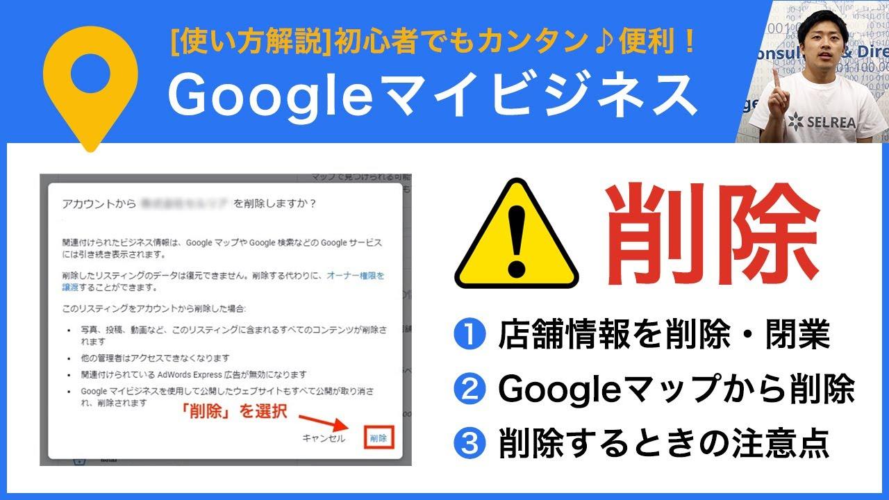 Googleマイビジネスの店舗情報を削除する方法(重複している店・閉店したお店の情報を消す)