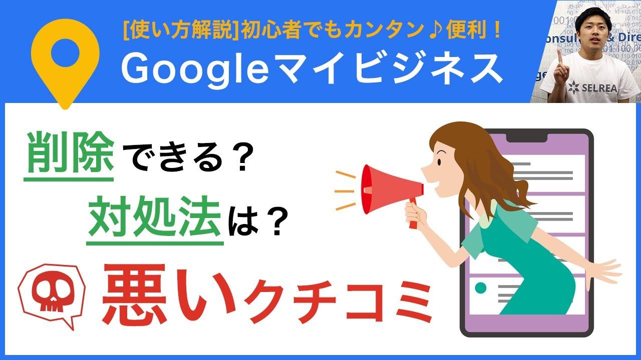Googleマイビジネスの悪いクチコミに対処する方法(コメント返信や削除について)