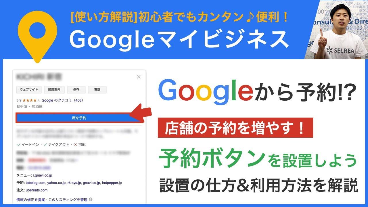 予約を増やす!Googleマイビジネスの「予約ボタン」機能の設置方法&活用法)