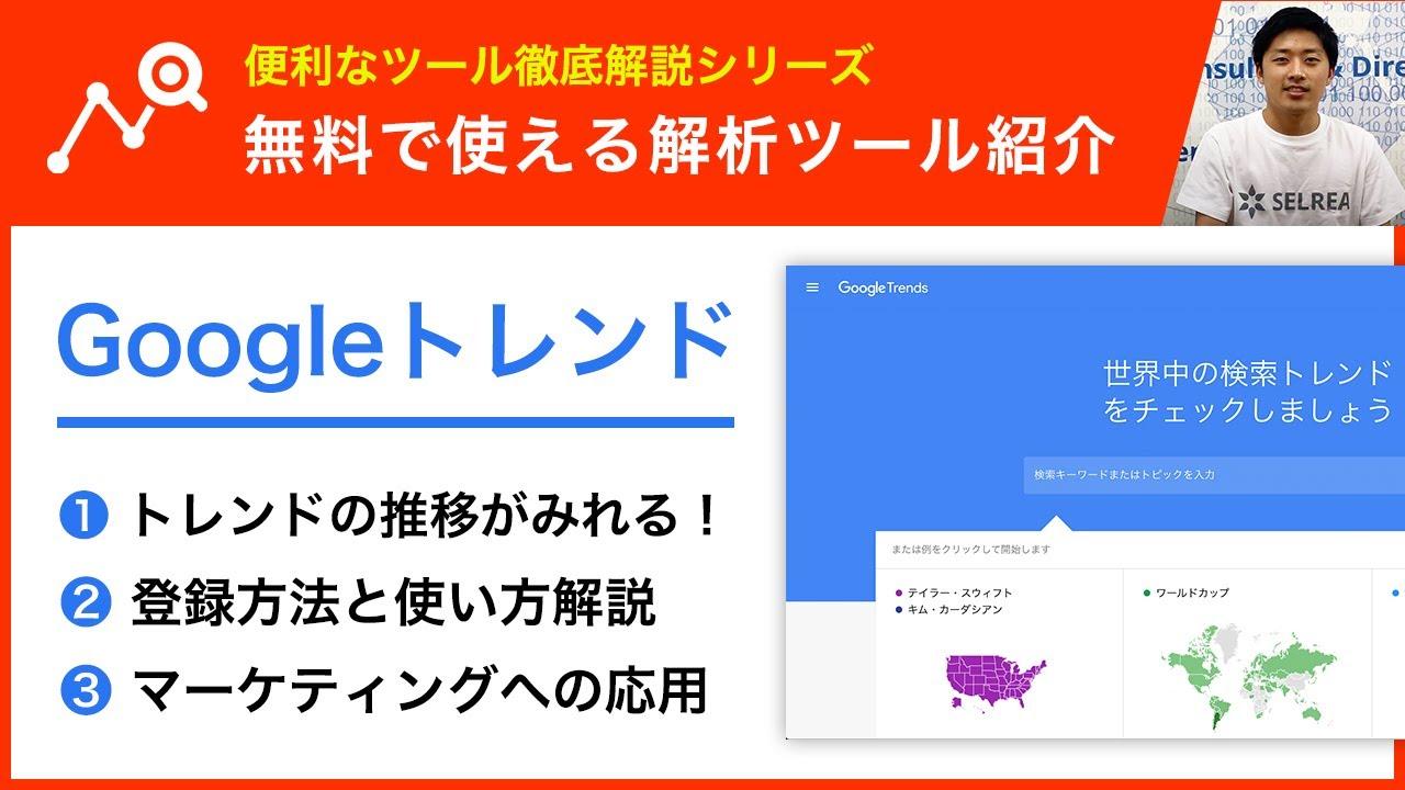 検索トレンドまるわかり!『Googleトレンド』の基本的な使い方とマーケティングへの応用