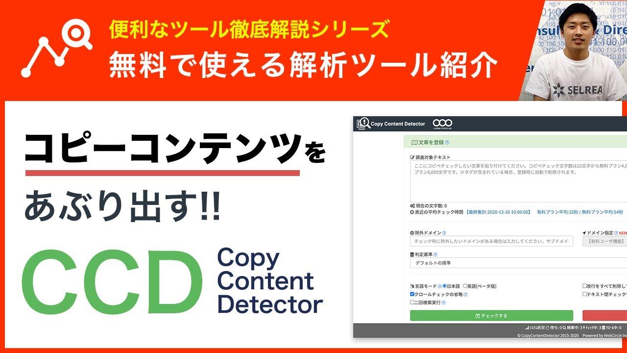 コピーコンテンツをあぶり出す!CCD(Copy Content Detector)で重複コンテンツを防ぐ