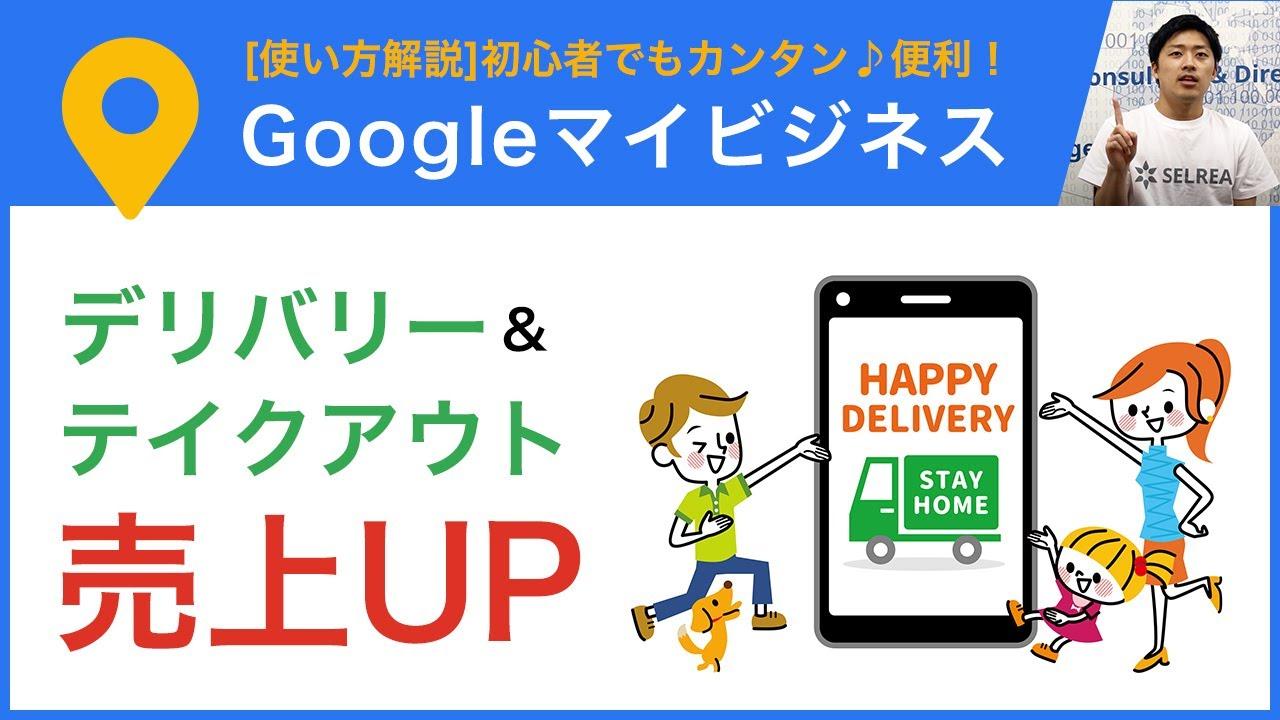 Googleマイビジネスを活用してデリバリーとテイクアウトの売上をUPさせる方法
