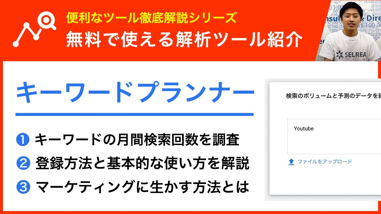 検索ボリュームを調べられる便利ツール『キーワードプランナー』登録方法と使い方について