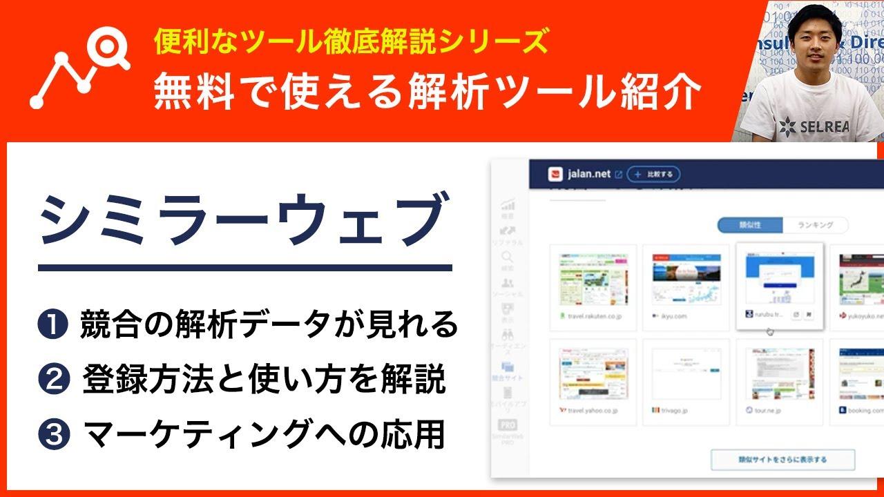 競合サイトを分析できるSimilarWeb(シミラーウェブ)とは?使い方やWebマーケティングに活かす方法