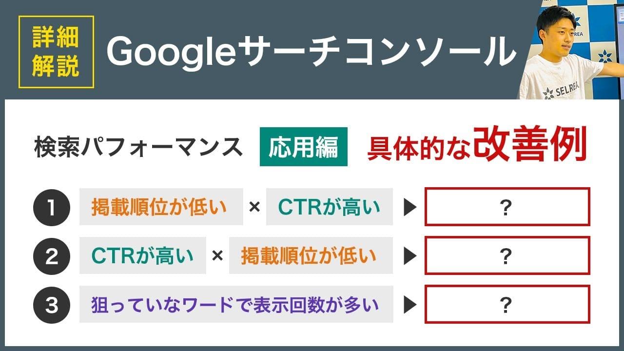 検索パフォーマンス~応用編~ リライトするべき記事を見つけて検索流入を増加させる方法(Googleサーチコンソール)