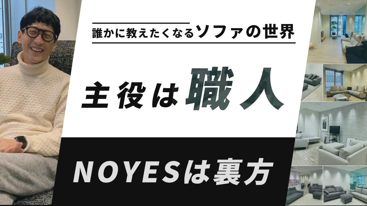 国産ソファNo.1ブランド「NOYES」創業ストーリーと情報発信に力をいれる理由