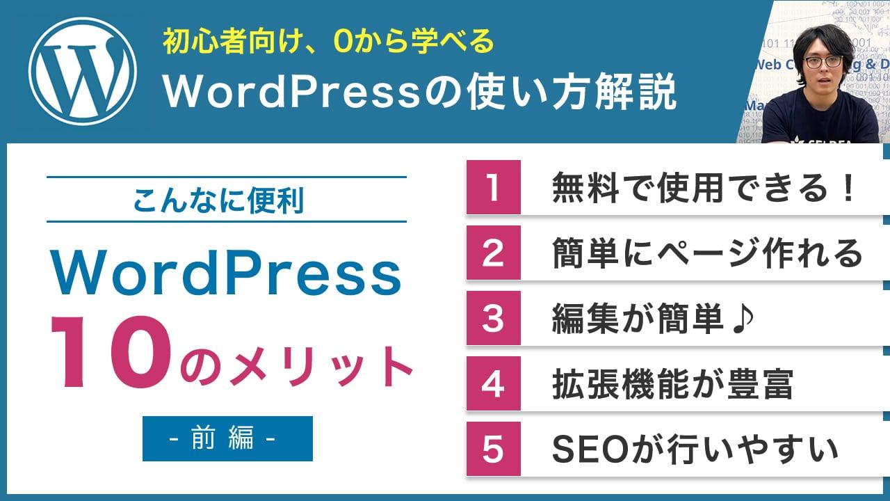 こんなに便利!WordPressを使う10のメリット-前編-