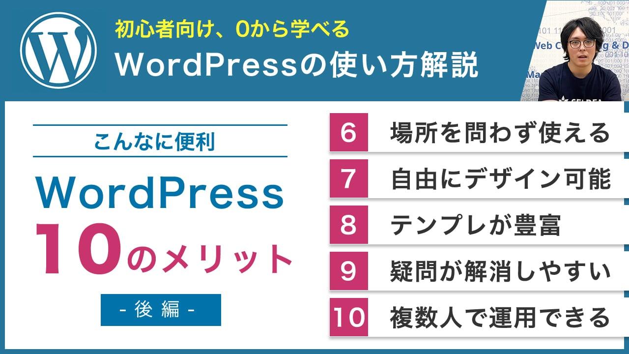 こんなに便利!WordPressを使う10のメリット-後編-