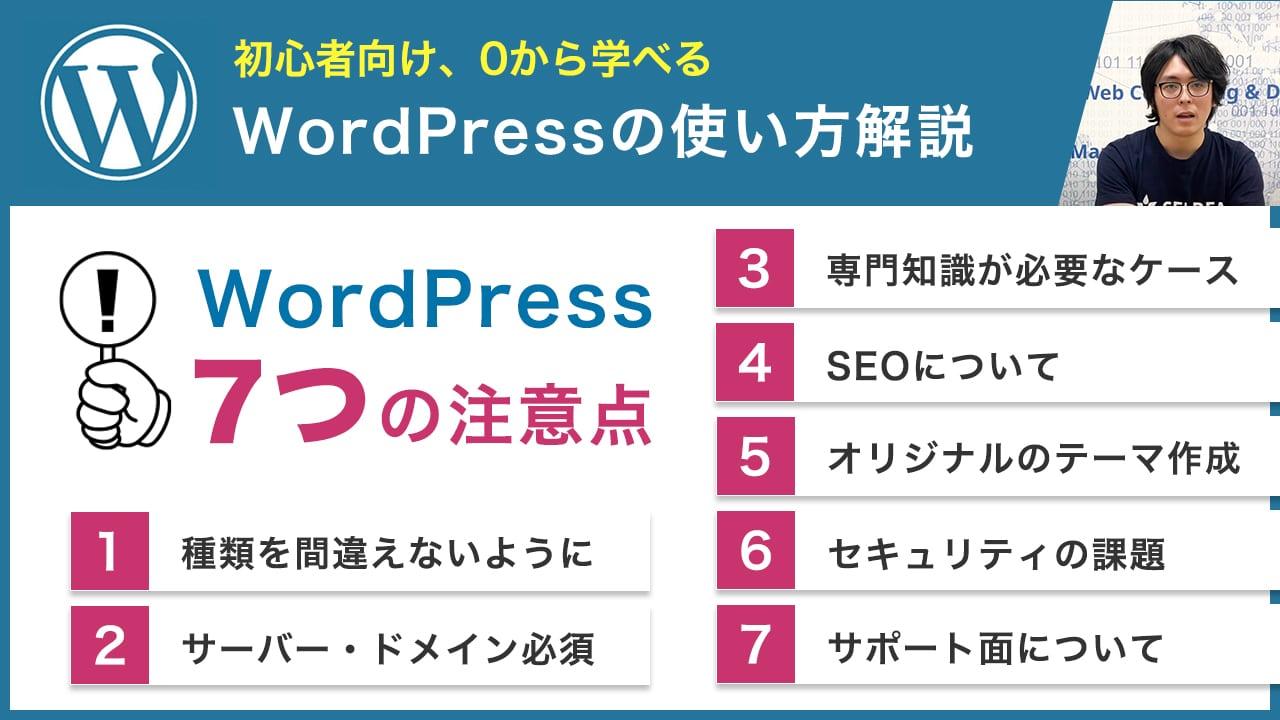 WordPressを使ってWebサイトを作る際に知っておきたい7つの注意点