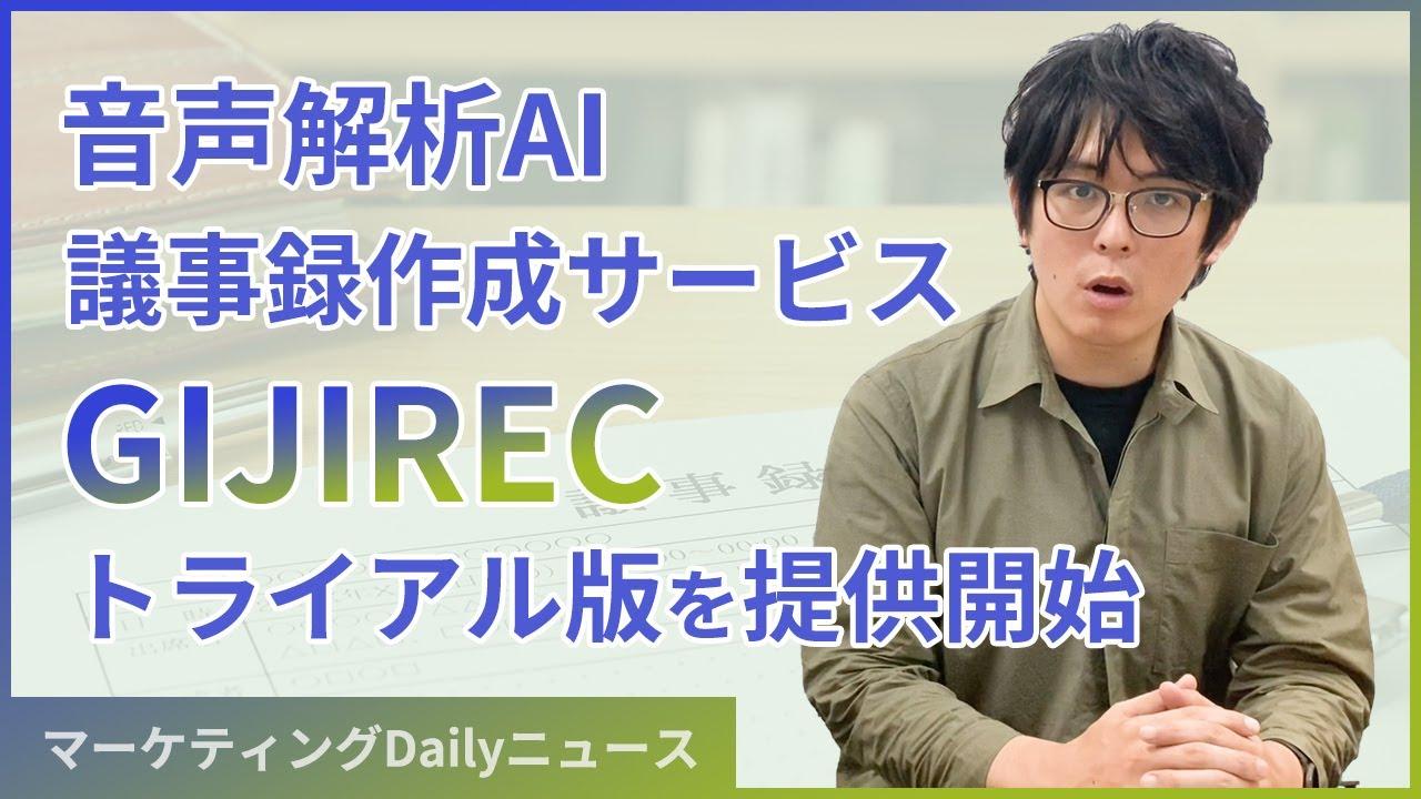 iVOICE、音声解析AIを使用した議事録作成サービス「GIJIREC」トライアル版を提供開始