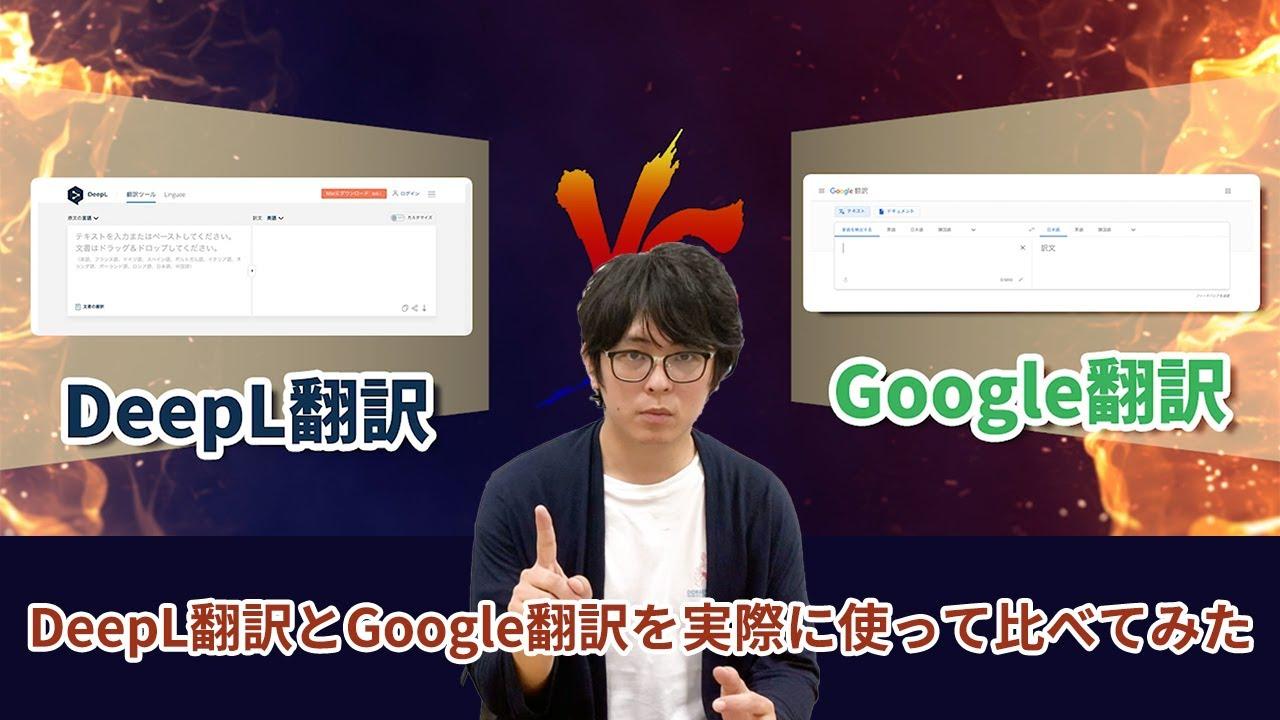 【検証】DeepL翻訳はどこまでできるのか?Google翻訳との比較