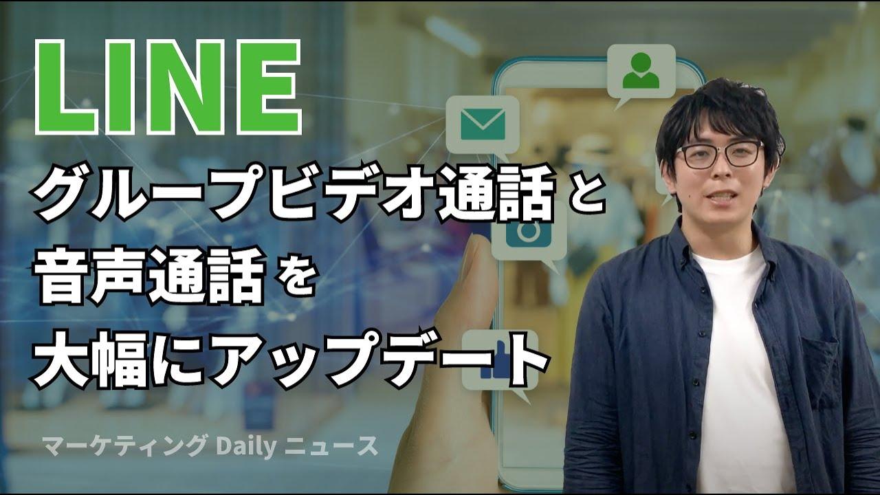 LINE、グループビデオ通話と音声通話を大幅にアップデート