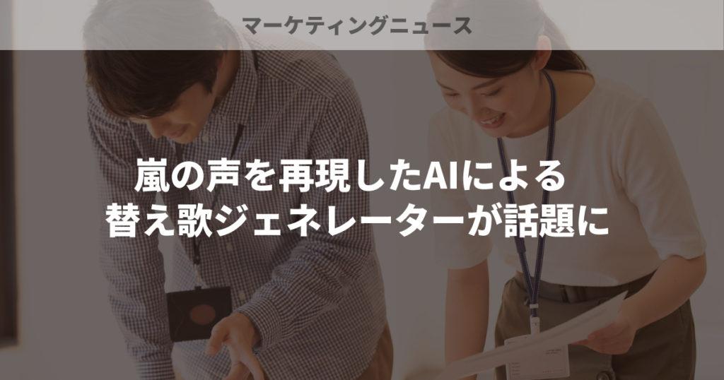 嵐 ドリーム アナタ アプリ フォー