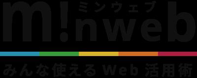 ミンウェブ -みんな使えるWeb活用術