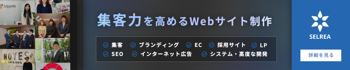 東京のWeb制作ならセルリア