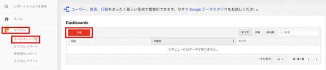 Googleアナリティクスのマイレポート作成方法①