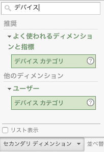Googleアナリティクスでデバイス別のPV数を調べる手順②