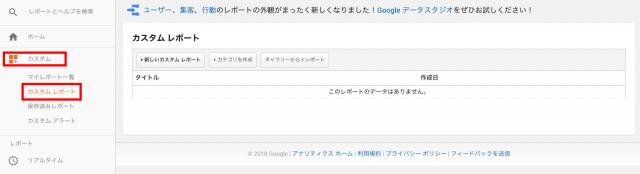 Googleアナリティクスのカスタムレポート作成方法①