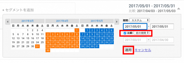 Googleアナリティクスで過去のPV数を調べる手順②