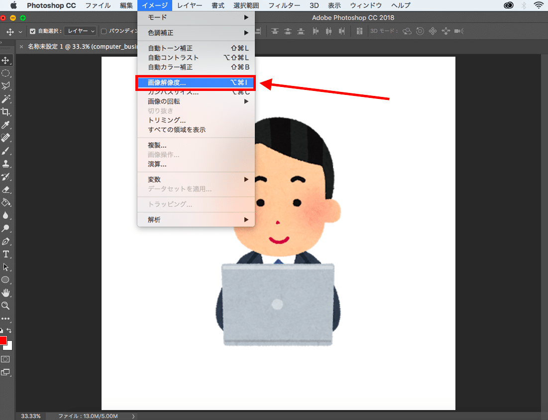 Photoshopを使って画質を劣化させずに画像のサイズを変更する方法