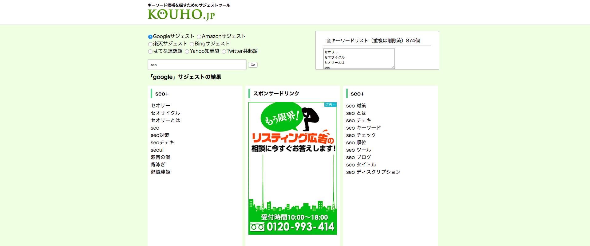 KOUHO.jp