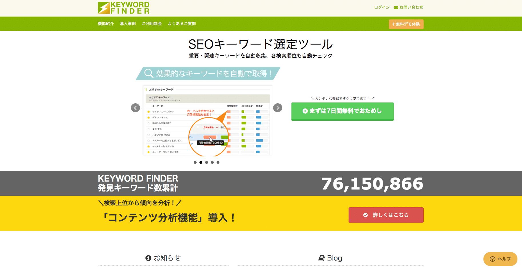 有料で使える関連キーワード検索ツール