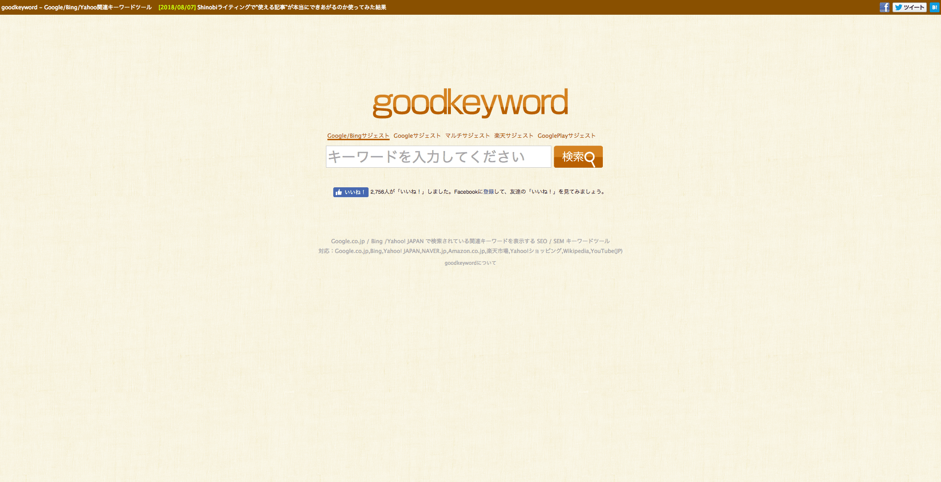 good key word
