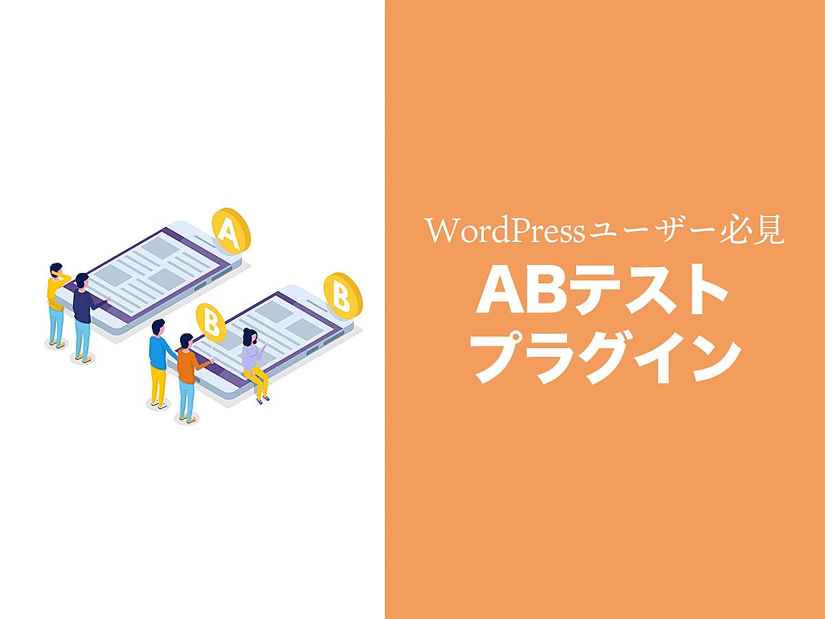 WordPress(ワードプレス)で簡単にABテストができるプラグインまとめ