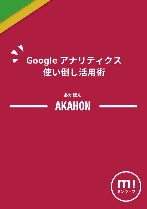 Googleアナリティクス使い倒し活用術