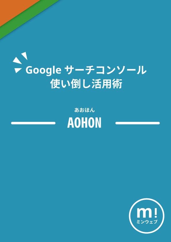 Googleサーチコンソール使い倒し活用術