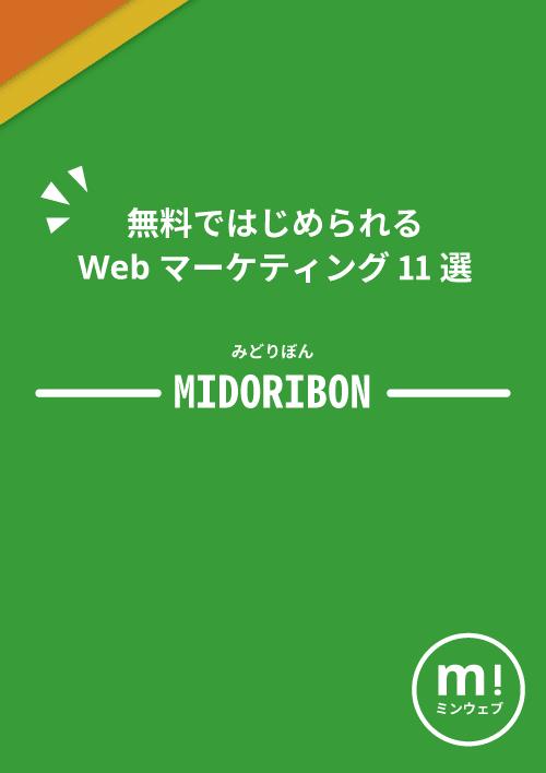 無料ではじめられるWebマーケティング11選