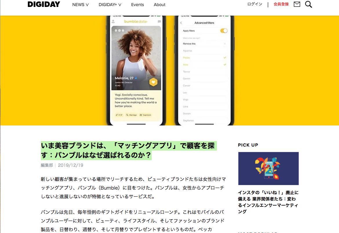 いま美容ブランドは、「マッチングアプリ」で顧客を探す:バンブルはなぜ選ばれるのか?